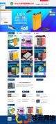 产品展示型企业亚搏体育首页案例:大唐电器亚搏体育首页建设